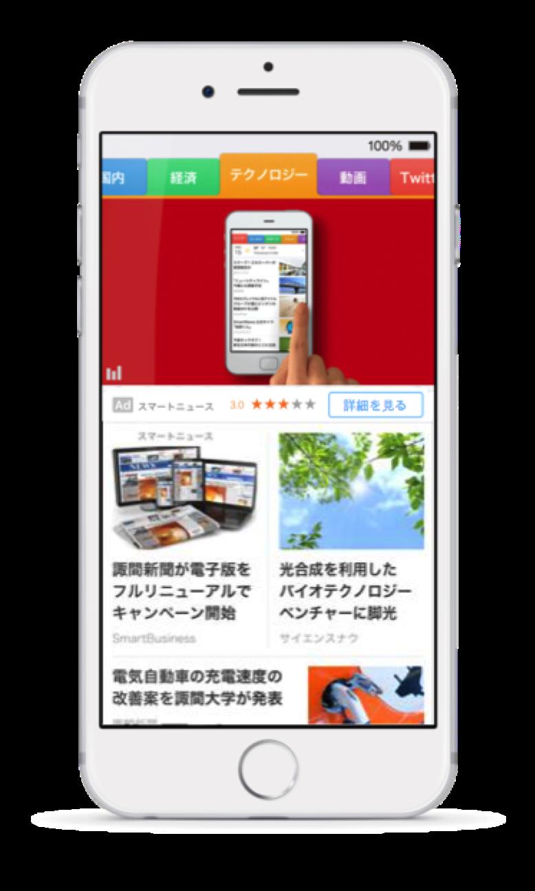 ニュース 広告 スマート